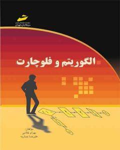 دانلود رایگان کتاب الگوریتم و فلوچارت مجتمع فنی تهران
