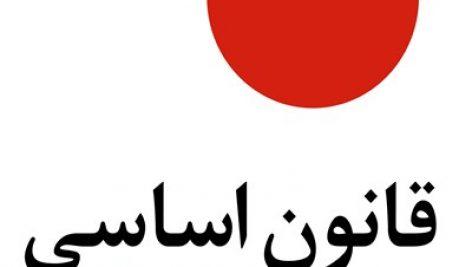 دانلود قانون اساسی کشور ژاپن