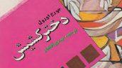 معرفی کامل و دانلود ترجمه فارسی کتاب دختر کشیش از جورج اورول