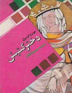 دانلود ترجمه فارسی کتاب دختر کشیش از جورج اورول