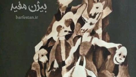 معرفی کامل و دانلود نمایشنامه شهر قصه نوشته بیژن مفید