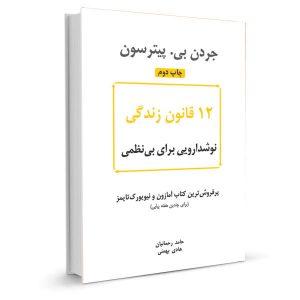 معرفی کامل و دانلود نسخه فارسی کتاب 12 قانون زندگی