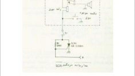 دانلود،طراحی و ساخت مدار دزدگیر ساده با تریستور سه سیمه SCR