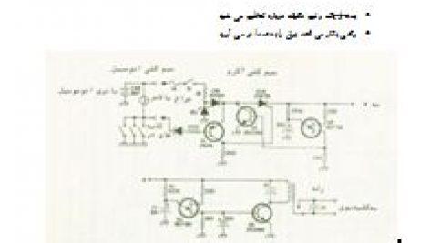 دانلود ، طراحی و ساخت مدار دزدگیر اتوموبیل و وسایل نقلیه