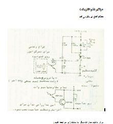 دانلود ، طراحی و ساخت مدار دزدگیر فتوالکتریک (فوتوالکتریک)