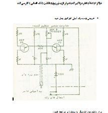دانلود ، طراحی و ساخت مدار دزدگیر با دو ترانزیستور تکپیوندی