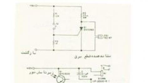 دانلود، طراحی و ساخت مدار رله نوری |روشن شدن با 220 فوت-کندل