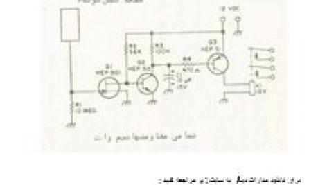 دانلود ،طراحی و ساخت مدار کلید لمسی حرفه ای