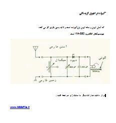 دانلود و ساخت مدار رادیو کریستالی | بدون نیاز به باتری