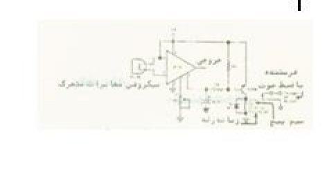 مدار الکتریکی به کار افتنده با صوت و پیش تقویت کننده میکروفن
