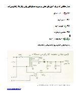 دانلود و ساخت مدار محافظ آمپلی فایر خطی (نقشه مدار الکتریکی)