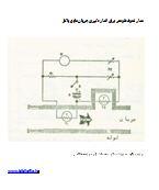 مدار الکتریکی فلومتر برای اندازه گیری جریان مایع یا گاز