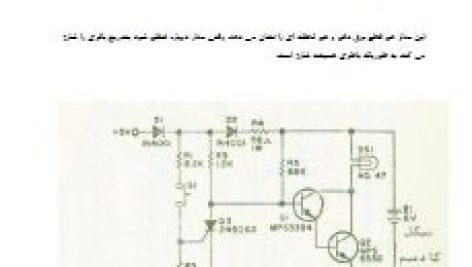 مدار اعلام کننده قطع برق