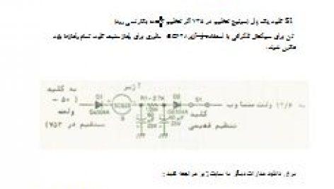 مدار آژیر مالوری sc628 ( وسیله صدا دهنده )