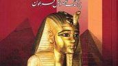معرفی و دانلود کتاب سینوهه پزشک مخصوص فرعون | میکا والتاری
