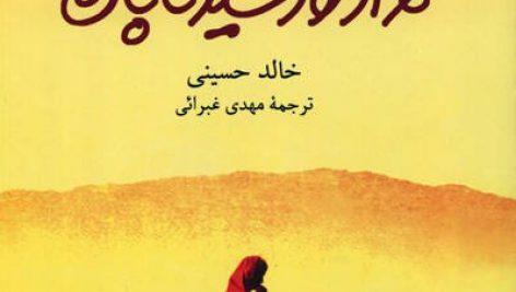 معرفی کامل و دانلود رایگان کتاب هزار خورشید تابان|خالد حسینی