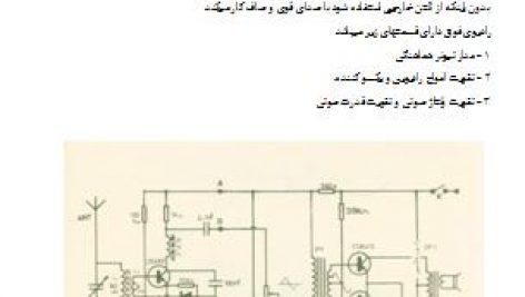 دانلود و ساخت مدار الکتریکی رادیو رفلکسیون چهار ترانزیستوری
