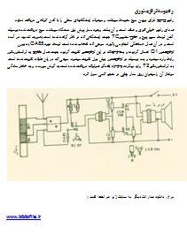 دانلود و ساخت مدار رادیو سه ترانزیستوری (مدار الکترونیکی)