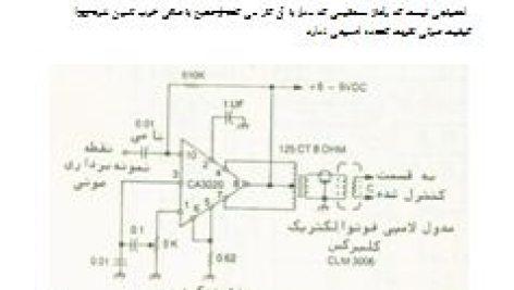 دانلود مدار محدود کننده فتوالکتریک و کنترل اتوماتیک بهره حد
