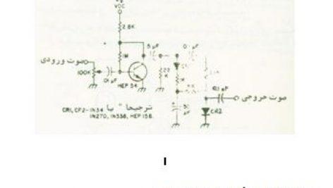 مدار پیش تقویت کننده و محدود کننده صوتی