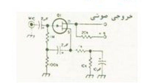 مدار تقویت کننده میکروفن که از ترانزیستور استفاده می کند