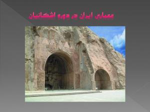 دانلود پاورپوینت معماری ایران در دوره اشکانیان   79 اسلاید