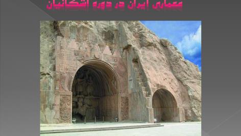 دانلود پاورپوینت معماری ایران در دوره اشکانیان | 79 اسلاید