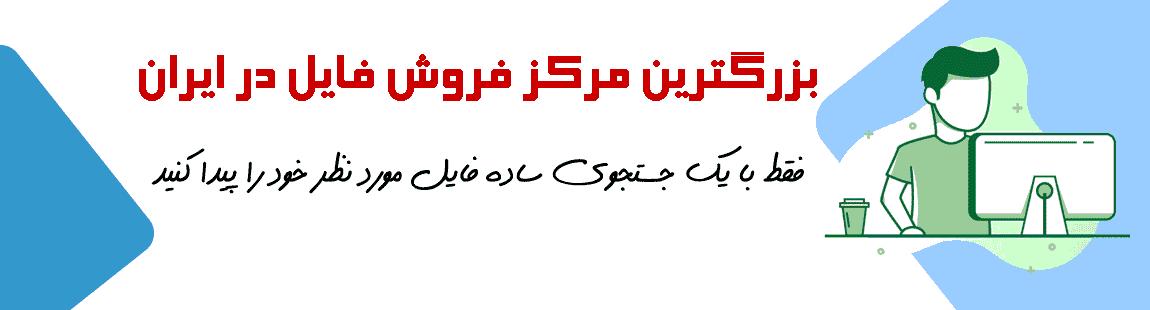 بزرگترین مرکز فروش فایل ایران