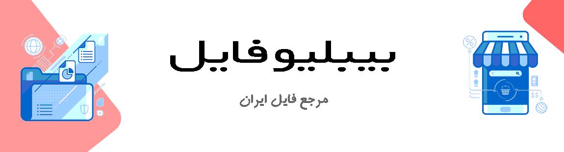 بیبلیوفایل ، مرجع فایل ایران