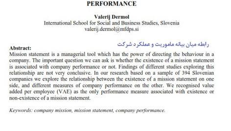 رابطه بین بیانیه ماموریت و عملکرد شرکت