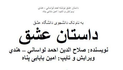 دانلود کتاب داستان عشق نوشته ی صلاح الدين احمد لواساني