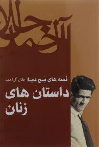 دانلود رایگان کتاب داستان های زنان از جلال آل احمد