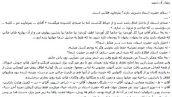 دید و بازدید عید جلال آل احمد