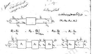 دانلود جزوه دست نویس درس الکترونیک 1،سعید دانشگر