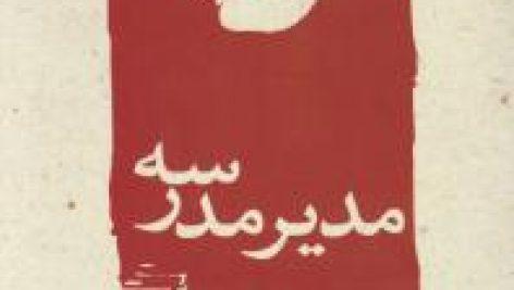 معرفی و دانلود رایگان کتاب مدیر مدرسه نوشته ی جلال آل احمد