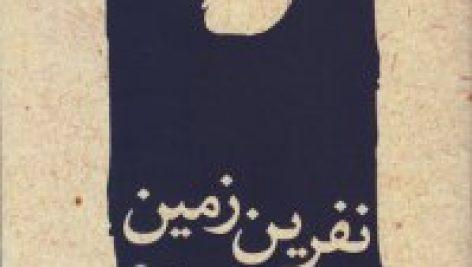 معرفی و دانلود رایگان کتاب نفرین زمین نوشته ی جلال آل احمد