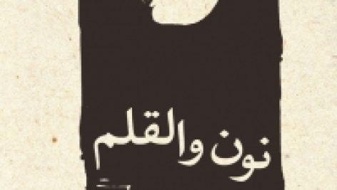 معرفی و دانلود رایگان کتاب نون و القلم نوشته ی جلال آل احمد