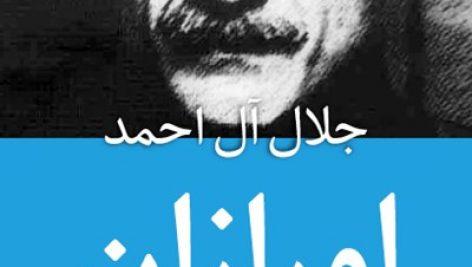 معرقی کامل و دانلود رایگان کتاب اورازان نوشته ی جلال آل احمد