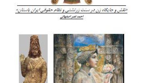 دانلود کتاب نقش و جایگان زن در سنت زرتشتی و نظام حقوقی ایران باستان