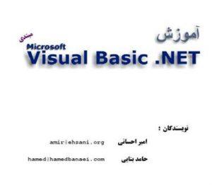 دانلود کتاب آموزش ویژوال بیسیک دات نت Visual Basic .NET