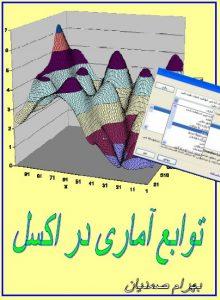 دانلود کتاب آموزش توابع آماری در اکسل - 100 تابع کاربردی