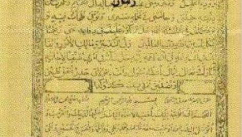 جن نامه نوشته هوشنگ گلشیری